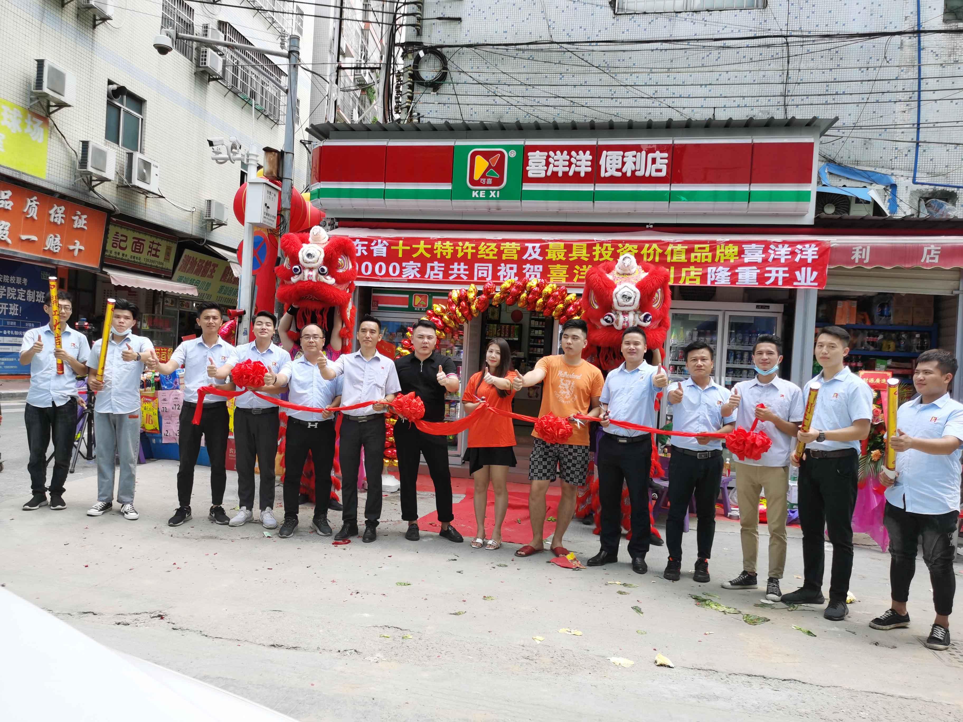 热烈祝贺喜洋洋9月11日又迎来新店开业:7037分店