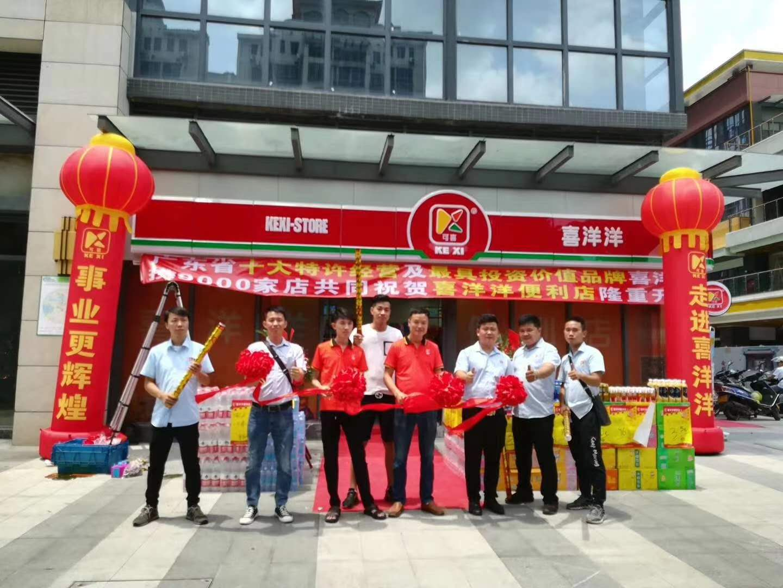热烈祝贺喜洋洋7月17日又迎来新店开业:江西7131分店