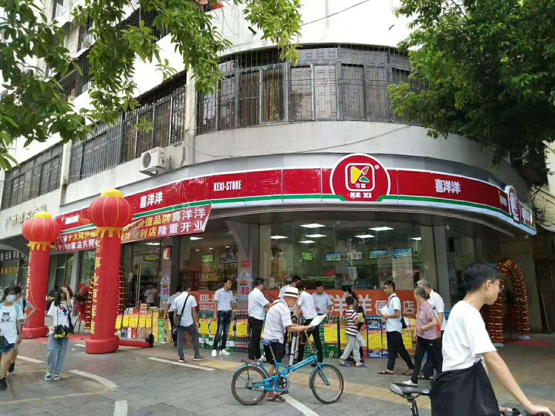 热烈祝贺喜洋洋8月17日又迎来新店开业:肇庆端州7192分店