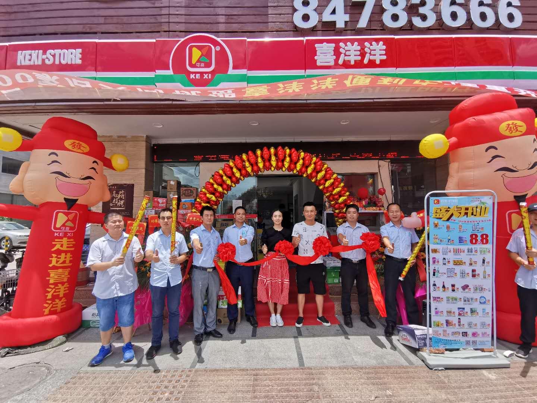 热烈祝贺喜洋洋7月19日又迎来新店开业:番禺7167分店