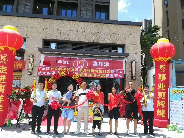 热烈祝贺喜洋洋8月12日又迎来新店开业:7173分店