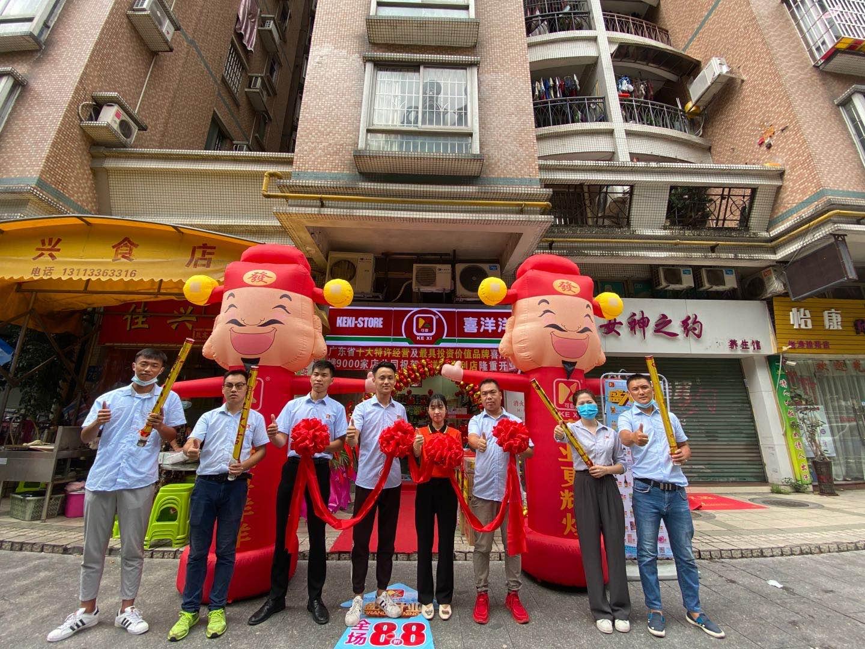 热烈祝贺喜洋洋8月3日又迎来新店开业:7188分店