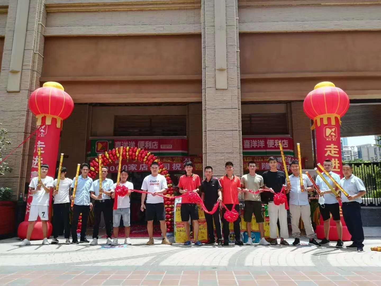 热烈祝贺喜洋洋8月12日又迎来新店开业:7190分店