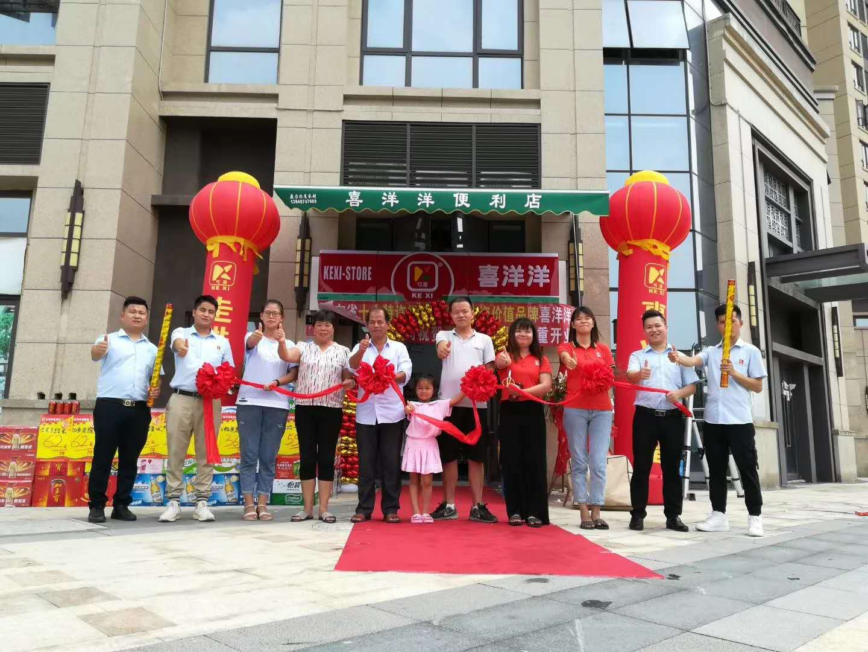 热烈祝贺喜洋洋8月22日又迎来新店开业:7191分店