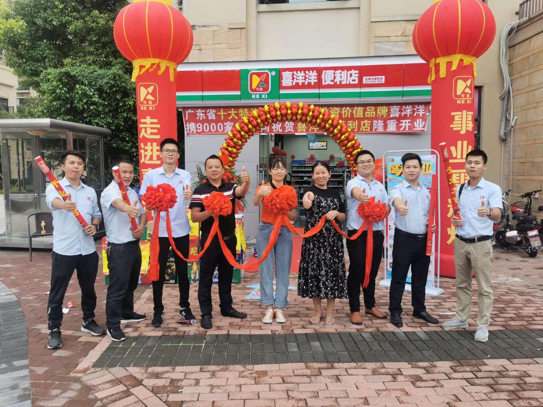 热烈祝贺喜洋洋9月26日又迎来新店开业:7198分店