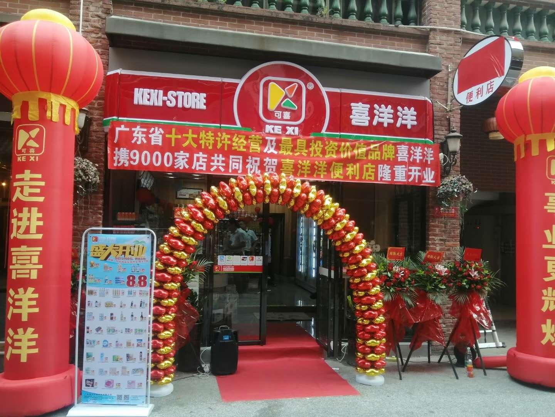 热烈祝贺喜洋洋8月29日又迎来新店开业:7210分店