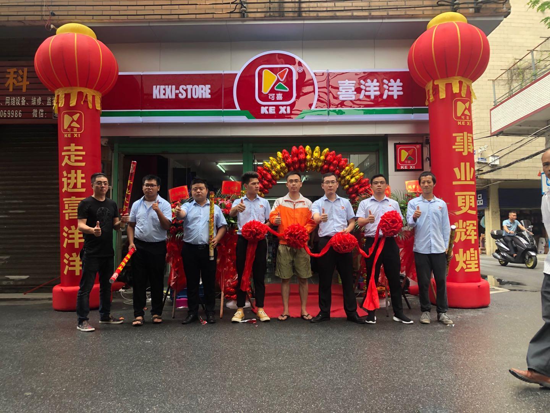热烈祝贺喜洋洋9月22日又迎来新店开业:7212分店