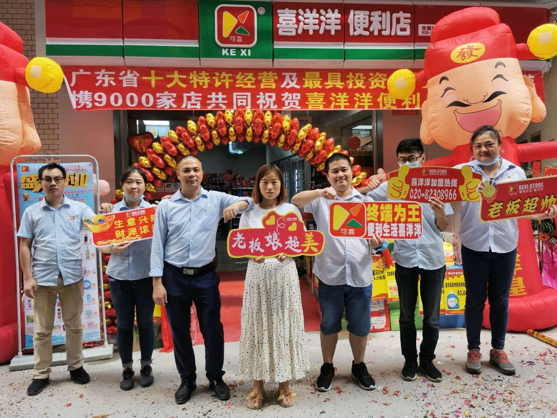 热烈祝贺喜洋洋10月15日又迎来新店开业:7220分店