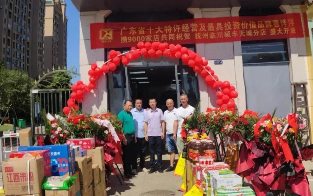喜洋洋便利店全体同仁热烈庆祝抚州临川硕丰天城分店8月15日火爆开业