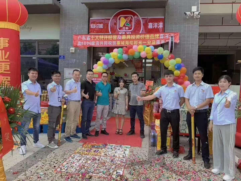 热烈祝贺喜洋洋8月8日又迎来新店开业:惠城海伦时光一分店