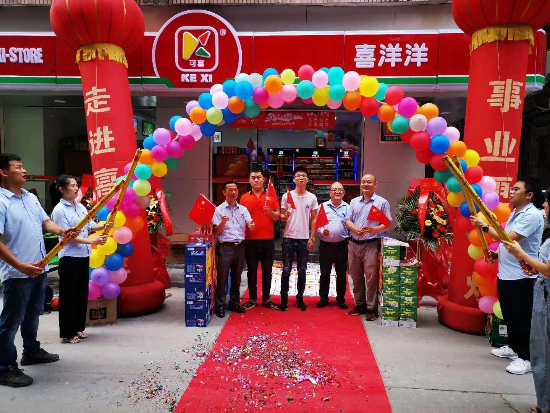 热烈祝贺喜洋洋9月30日又迎来新店开业:厚街康乐三巷分店