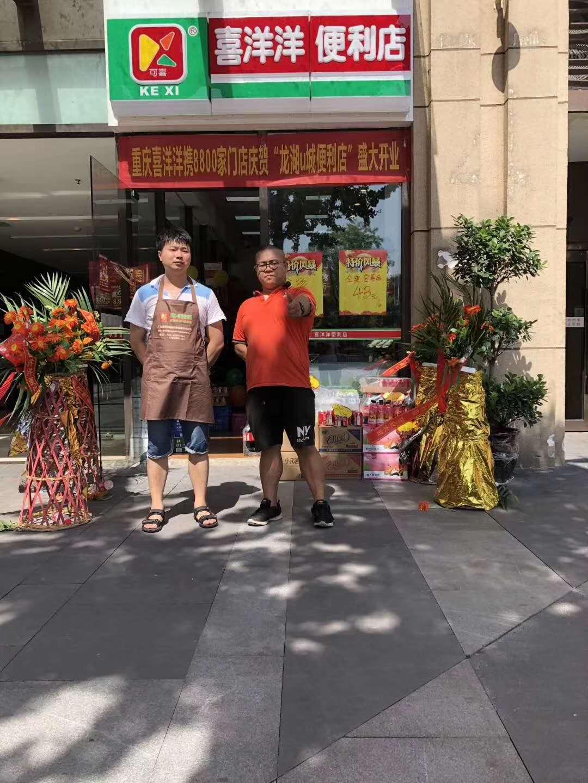 喜洋洋便利店全体同仁祝贺重庆龙湖U城分店7月28日开业大吉