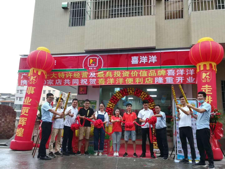 热烈庆祝喜洋洋便利店7175分店8月18日盛大开业