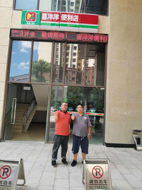 热烈祝贺喜洋洋8月24日又迎来新店开业:重庆忠县1分店