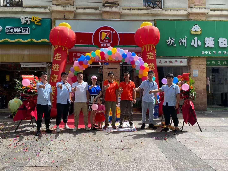 热烈祝贺喜洋洋8月8日又迎来新店开业:布吉翠枫园分店