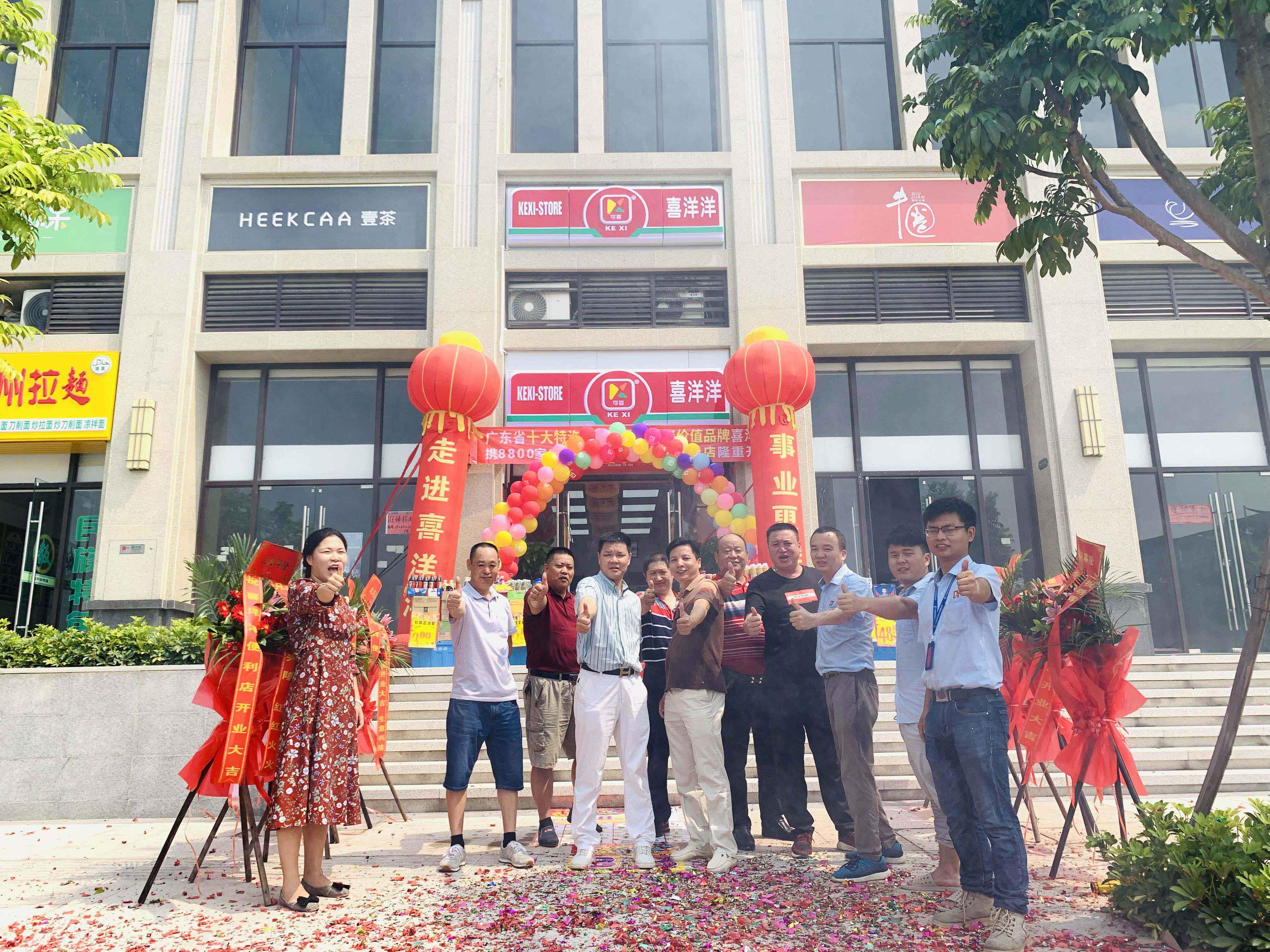 热烈祝贺喜洋洋8月29日又迎来新店开业:仲恺天锋一分店