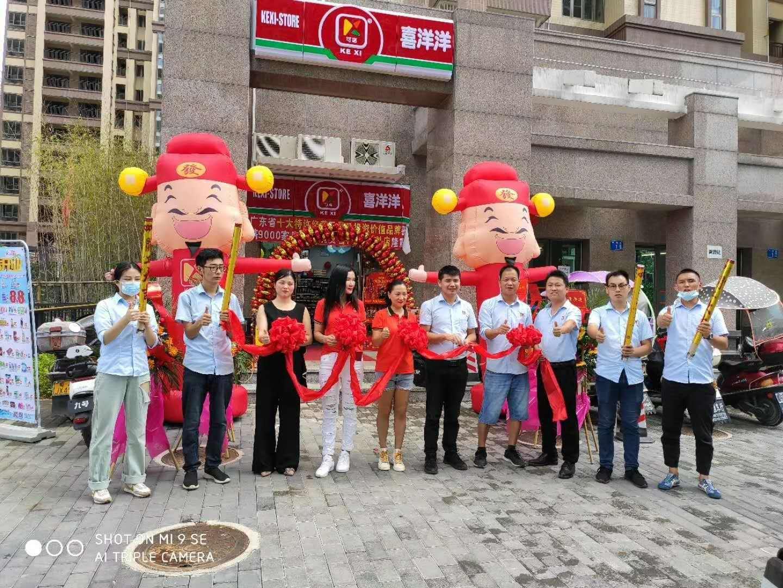 热烈祝贺喜洋洋7103分店8月20日盛大开业