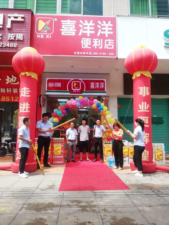 热烈祝贺喜洋洋9月11日又迎来新店开业:虎门天天好运来分店