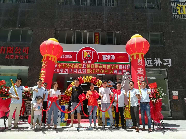 热烈祝贺喜洋洋7月9日又迎来新店开业:7913分店