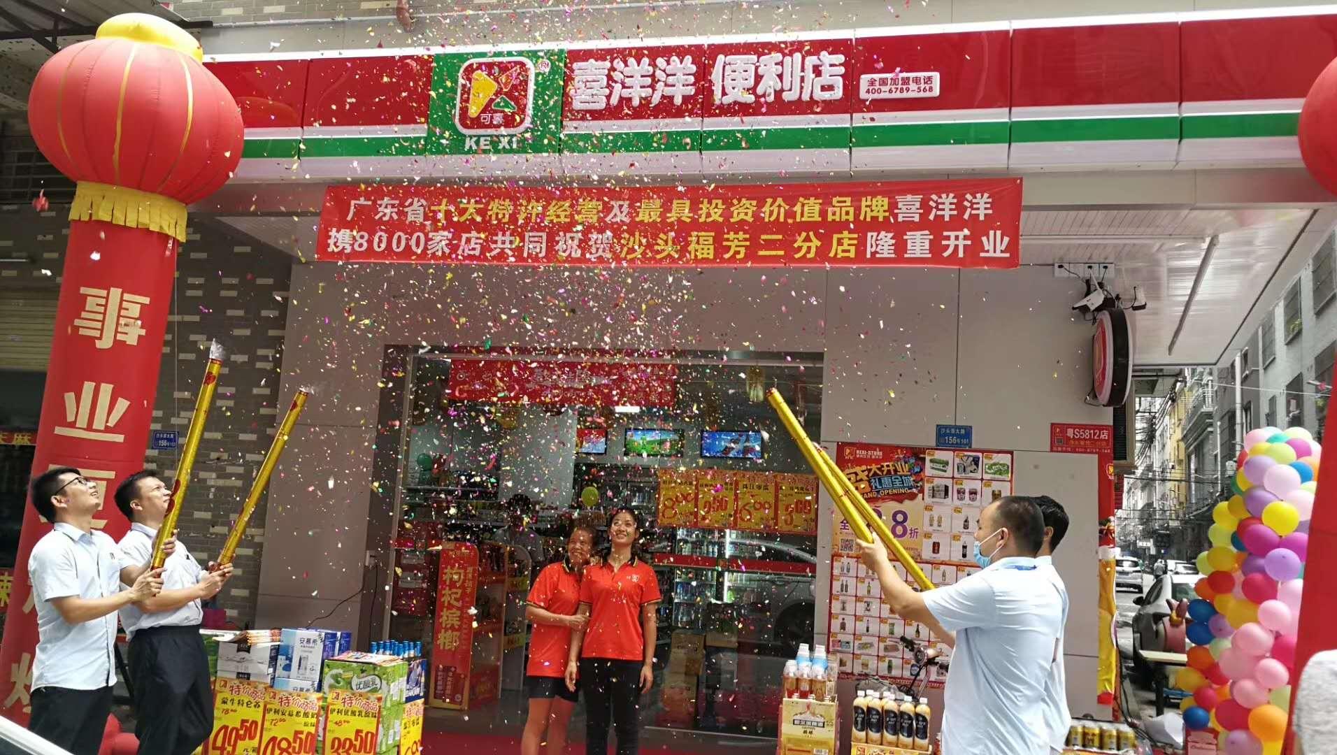 热烈祝贺喜洋洋9月14日又迎来新店开业:沙头福芳二分店