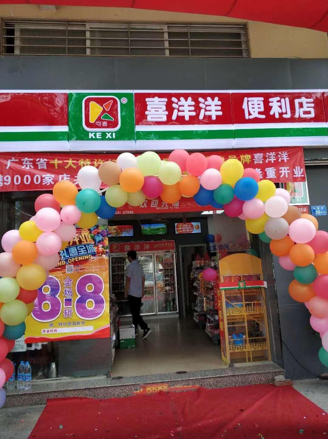 热烈祝贺喜洋洋9月30日又迎来新店开业:长安友顺分店