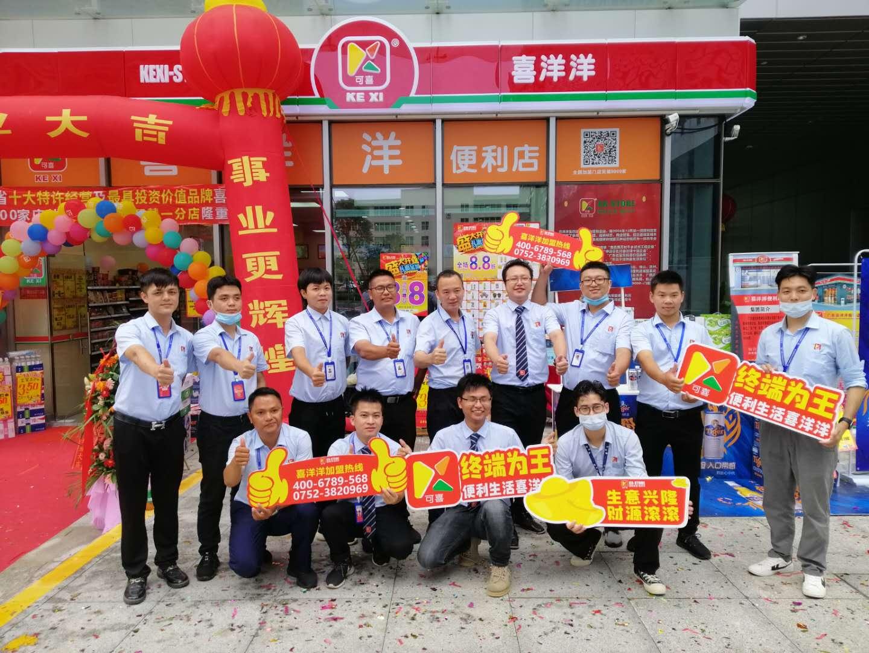 热烈祝贺喜洋洋8月17日又迎来新店开业:龙岗智慧家园一分店
