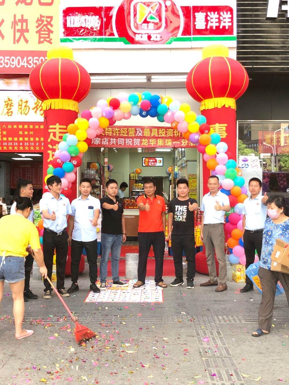 热烈祝贺喜洋洋7月28日又迎来新店开业:龙华集瑞一分店